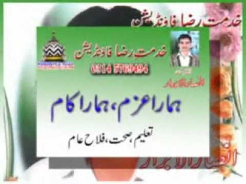 Ihsan Ullah Haseen Part 6 video