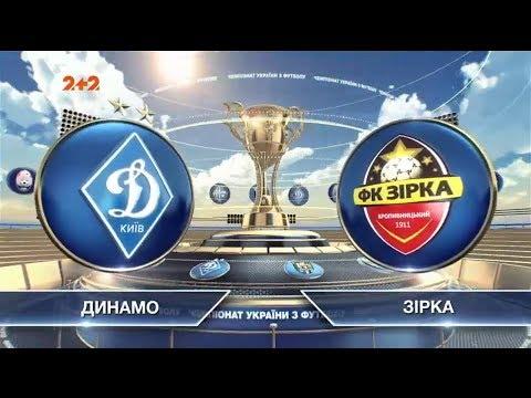 Динамо - Зирка - 3:0. Обзор матча