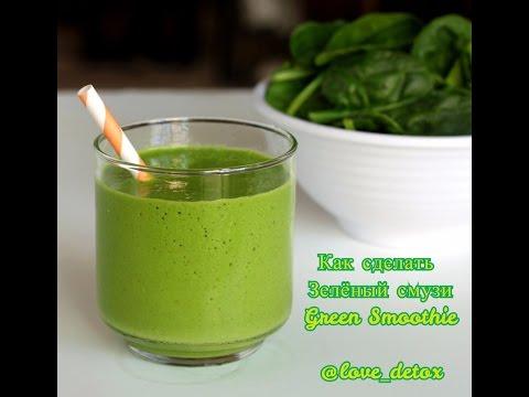 Как сделать зеленый смузи за копейки - рецепт, пошаговая инструкция, секреты