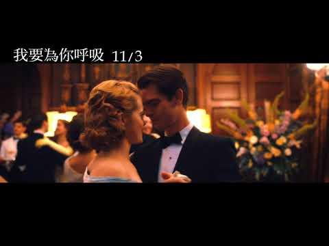 【我要為你呼吸】暖心短版預告 11/3浪漫獻映