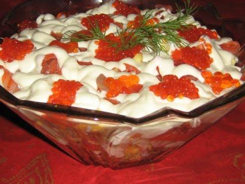 Салат Царский  Вкусные слоеные салаты.Ужин для любимого.