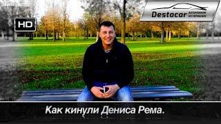 Как кинули Дениса Рема