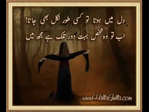 Sad Urdu Poetry Sad Shayari By Mohsin Bhatti video