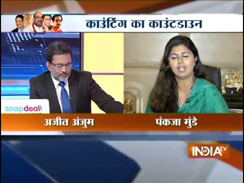 Pankaja Munde speaks Exclusively with India TV on Exit Poll