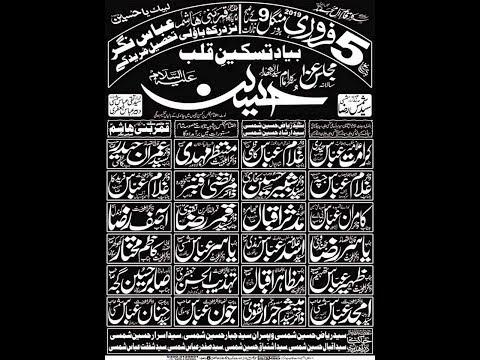 Live Majlis e Aza 5 February 2019 Abbas Nagar Muridky (www.baabeaza.com)