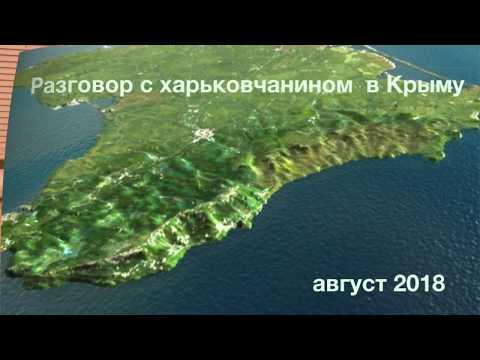 Харьковчанин в Крыму: Почему он тут живет и работает