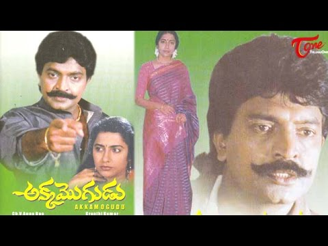 Akka Mogudu - Full Length Telugu Movie - Rajasekhar - Suhasini video