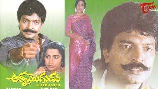 Mogudu - Akka Mogudu - Full Length Telugu Movie - Rajasekhar - Suhasini