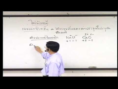 เคมี(อ.สำราญ) ติวเข้มเคมี ม.5 เล่ม 4