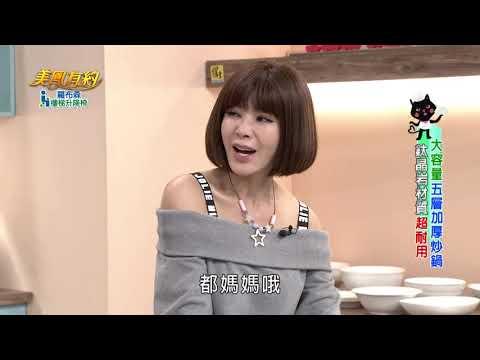 台綜-美鳳有約-EP 727 美鳳上菜 香煎白鯧、黃金烏魚子炒飯(向蕙玲、李明達)