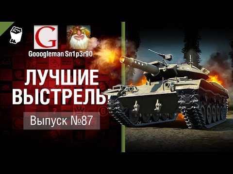 Лучшие выстрелы №87 - от Gooogleman и Sn1p3r90 [World of Tanks]