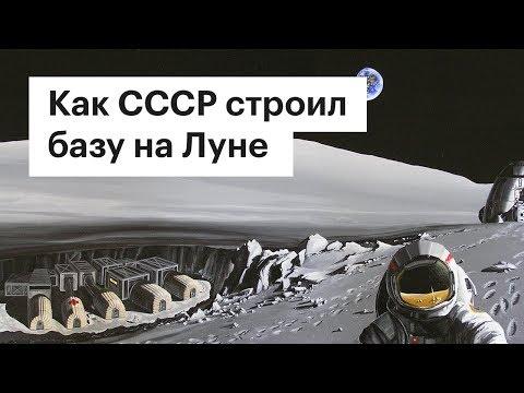 Проект строительства колонии СССР на Луне