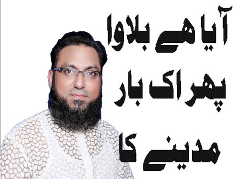aaya hay bulawa phir ik baar madinay ka  naat  by shaikh shahzada...