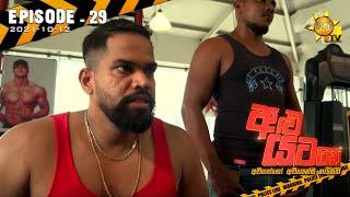 Alu Yata Gini  | Episode 29 | 2021-10-12