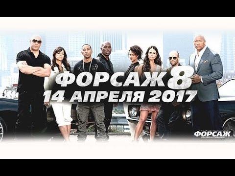 Форсаж 8 трейлер на русском (фейк)