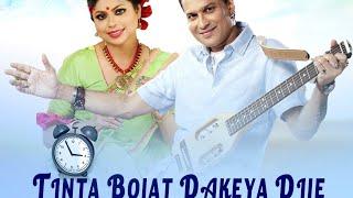 Rajbonshi Song _Tinta baajat dakeya dile