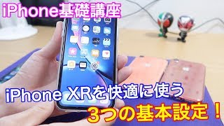 【iPhone基礎講座】iPhone XR買ったらこれだけはやっておきたい3つの基本設定を紹介!!