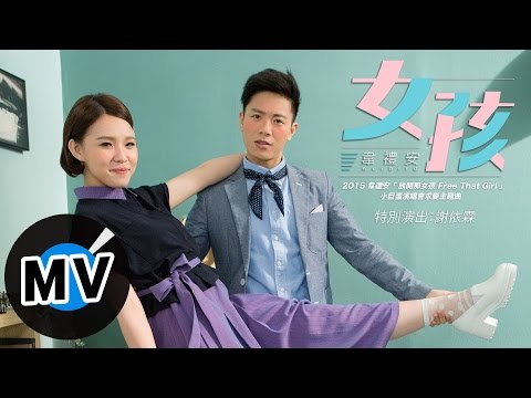 韋禮安(Weibird Wei)-女孩 Girl