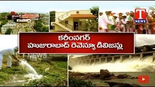Progress Report On Karimnagar Dist Development   Telangana  live Telugu