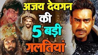 Ajay Devgn ने अपने Career में की ये 5 बड़ी गलतियाँ