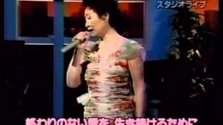 加藤登紀子  愛の賛歌