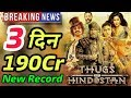 Thugs Of Hindostan 3rd Day Record Breaking Box Office Collection | Aamir Khan thumbnail