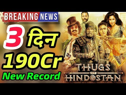 Thugs Of Hindostan 3rd Day Record Breaking Box Office Collection | Aamir Khan