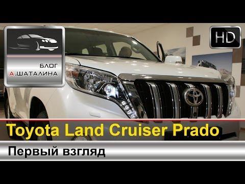 Первый взгляд на Toyota Land Cruiser Prado 2014