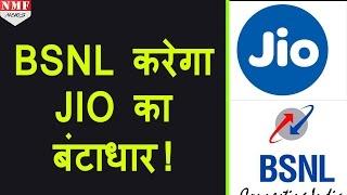 BSNL करेगा Reliance JIO का बंटाधार, जल्द लाएगा free voice calling वाला Plan