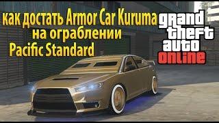 GTA 5 Online как получить Kuruma armored Pacific Standard