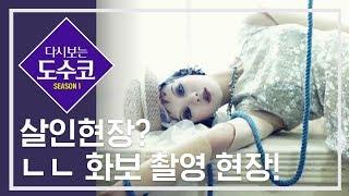 [ENG SUB] 썸네일이 무서워? 놀라지마! 여긴 화보 촬영 현장이라구! [다시보는 도수코] EP.7