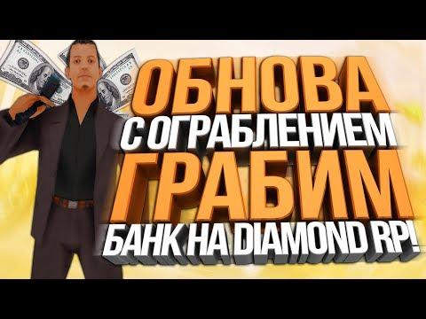 ОГРАБЛЕНИЕ БАНКА НА DIAMOND RP! - ОБНОВЛЕНИЕ
