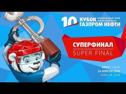 Кубок Газпром нефти. Суперфинал. Церемония вручения кубка Газпром нефти