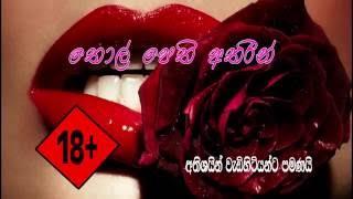 thol pethi atharin full movie