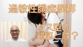 過敏性腸症候群(IBS)のガス型を対応するには?名古屋市 鍼灸整体院 好転堂