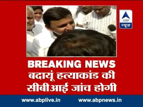 CM Akhilesh Yadav seconds CBI inquiry in the Badaun gangrape & murder case