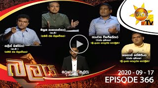 Hiru TV Balaya | Episode 366 | 2020-09-17