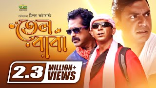 Telbaba | HD1080p 2017 | ft Chanchal Chowdhury | Faruk Ahmed | Choiti