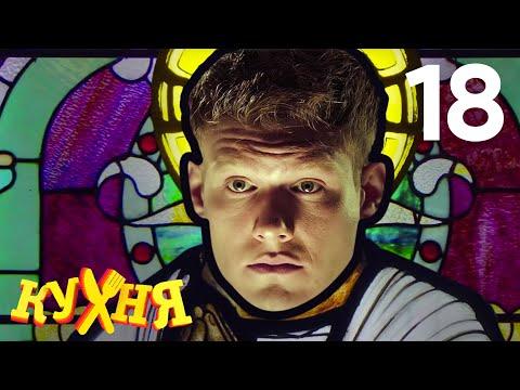Кухня | Сезон 1 | Серия 18