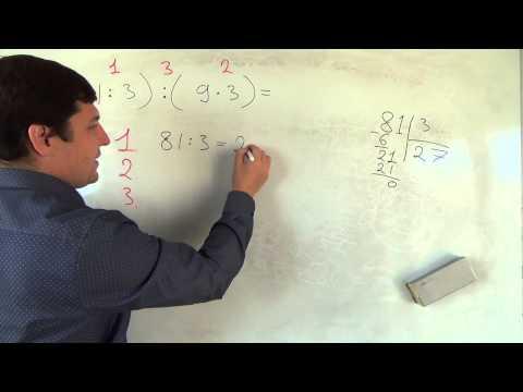 Математика 4 класс. 16 сентября. Порядок действий 3