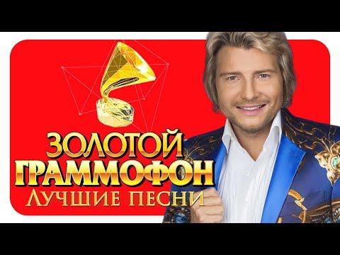 Николай Басков - Лучшие песни - Русское Радио ( Full HD 2017)