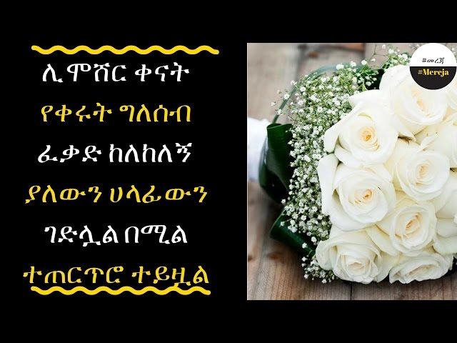 ETHIOPIA - The suspected man in case of killing his director