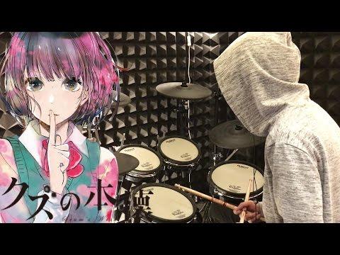 Kuzu no Honkai ED Full【さユり - 平行線】クズの本懐 Sayuri - Heikousen - を叩いてみた / Drum Cover