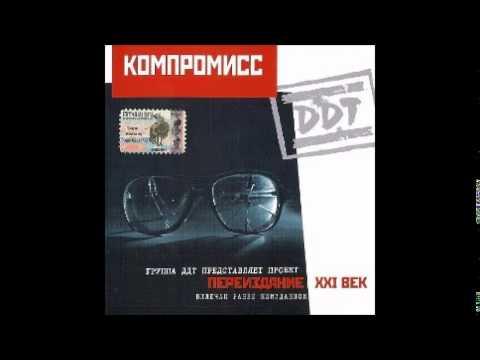 ДДТ, Юрий Шевчук - Демон