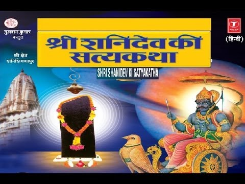 Shri Shanidev Ki Satyakatha with Shani Bhajans Full Video I...