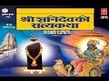 Download Shri Shanidev Ki Satyakatha with Shani Bhajans [Full ] I Shri Shanidev Ki Satyakatha MP3 song and Music Video