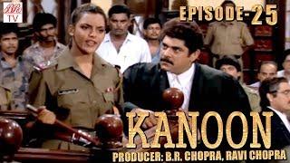 Kanoon || BR Chopra SuperHit Hindi TV Serial || Episode-25 || Best Hindi Serial @ BR Studios ||