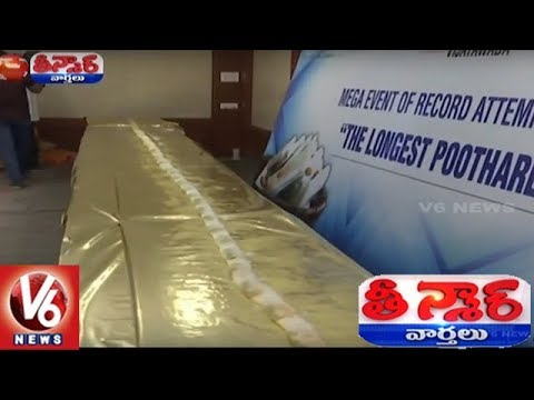 10 Metre Long Atreyapuram Poothareku Enters Into India Book Of Records | Teenmaar News | V6 News