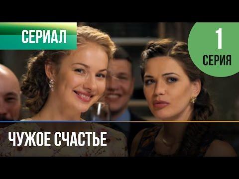 Чужое счастье 1 серия - Мелодрама | Фильмы и сериалы - Русские мелодрамы