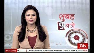 Hindi News Bulletin | हिंदी समाचार बुलेटिन – JAN 03, 2018 (9 am)